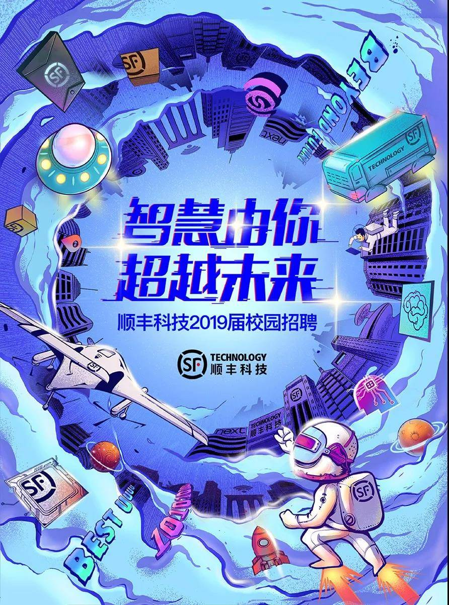 「内推码发放」顺丰科技2019校园招聘全面启动